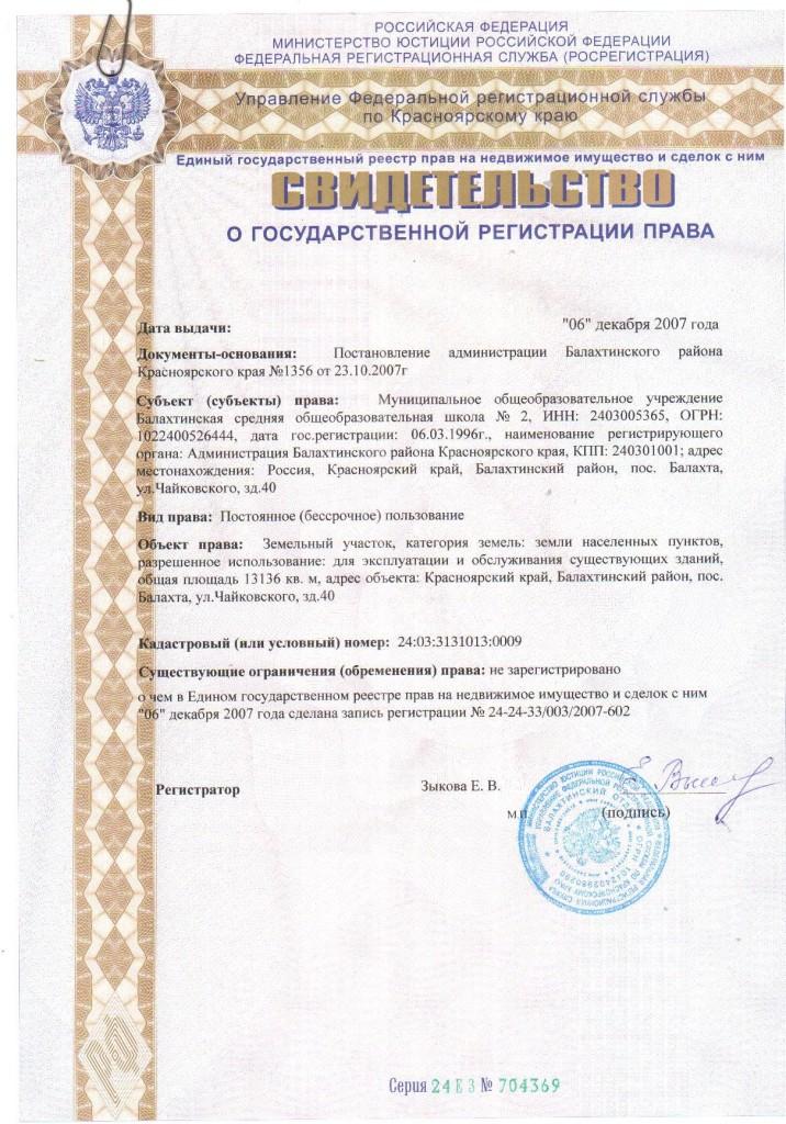 Свидетельство о гос.регистрации права