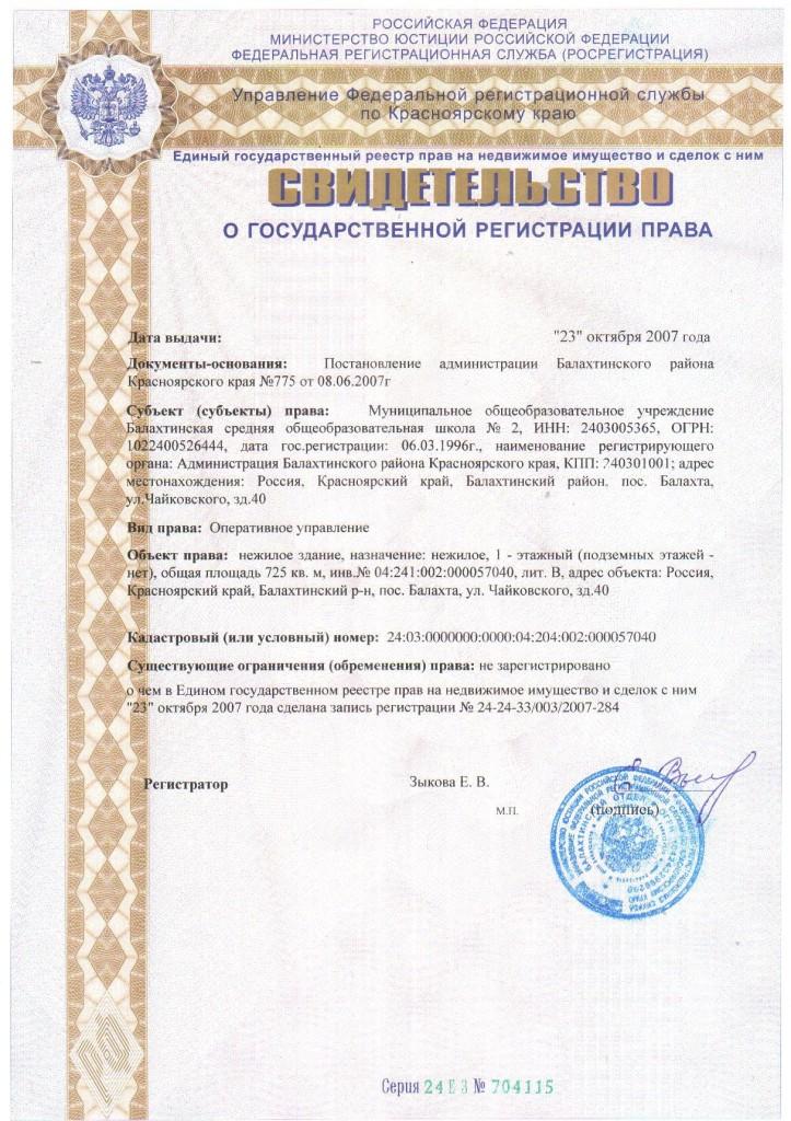 Свидет.о госуд.регистрации права
