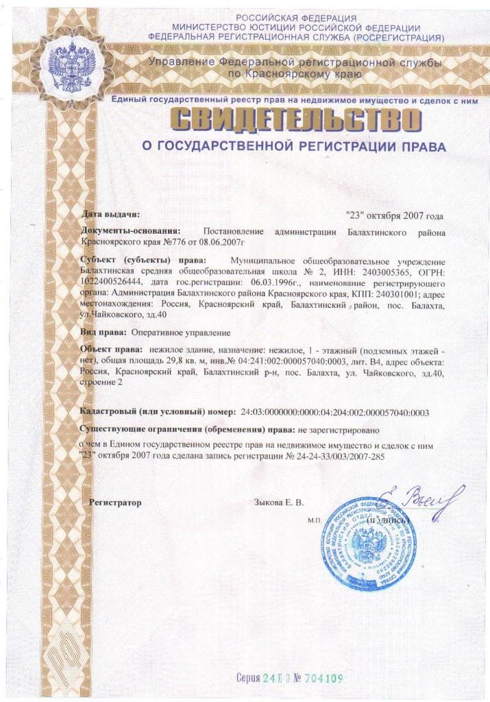 Свид.о гос.регистрации права