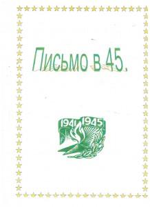альманах2