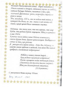 альманах3-1