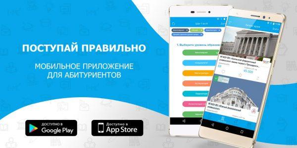 Информация о проекте «Поступай правильно» версия 2.0 для размещения на официальном сайте и социальных сетях Минобрнауки России