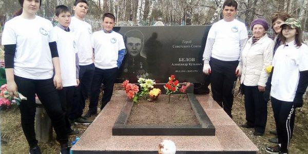 Волонтеры нашей школы вместе с Советом ветеранов привели в порядок могилу героя ВОВ
