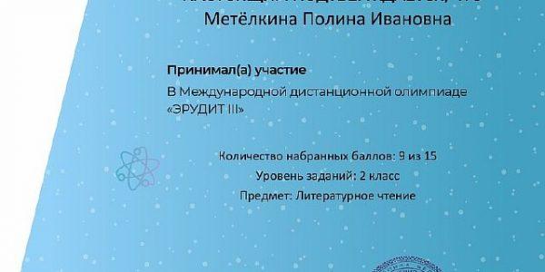 """Международная дистанционная олимпиада""""Эрудит"""""""