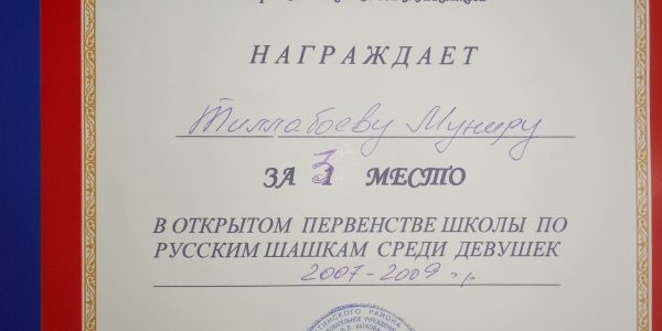 Открытое первенство по русским шашкам среди девушек