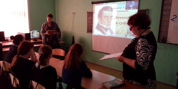 Библтотечный урок, посвящённый жизни и творчеству А. С. Грибоедова