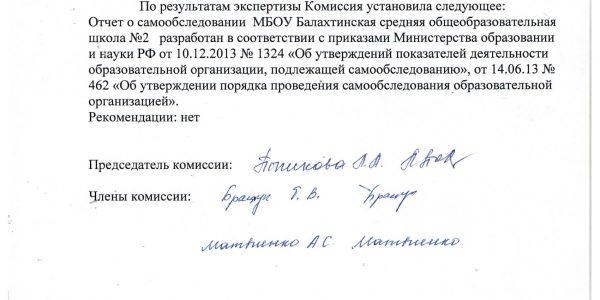 Заключение об отчете о самообследовании МБОУ Балахтинская средняя общеобразовательная школа № 2