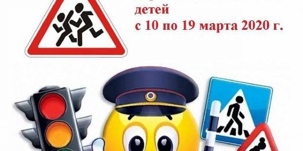 Декада дорожной безопасности 10-19 марта 2020 года