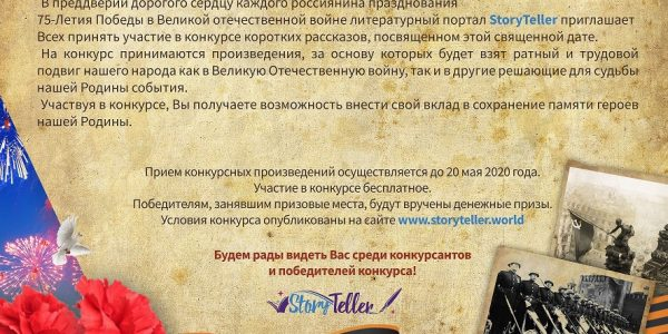 конкурс рассказов— 75ЛЕТ ПОБЕДЫ